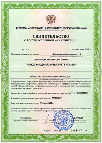 Свидетельство о государственной аккредитации образовательной организации